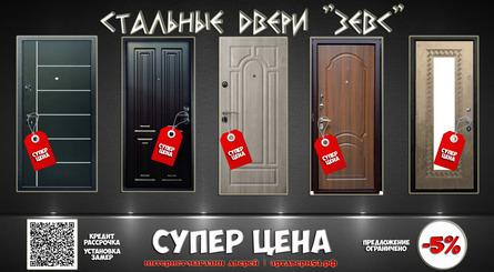 стальные двери по супер цене